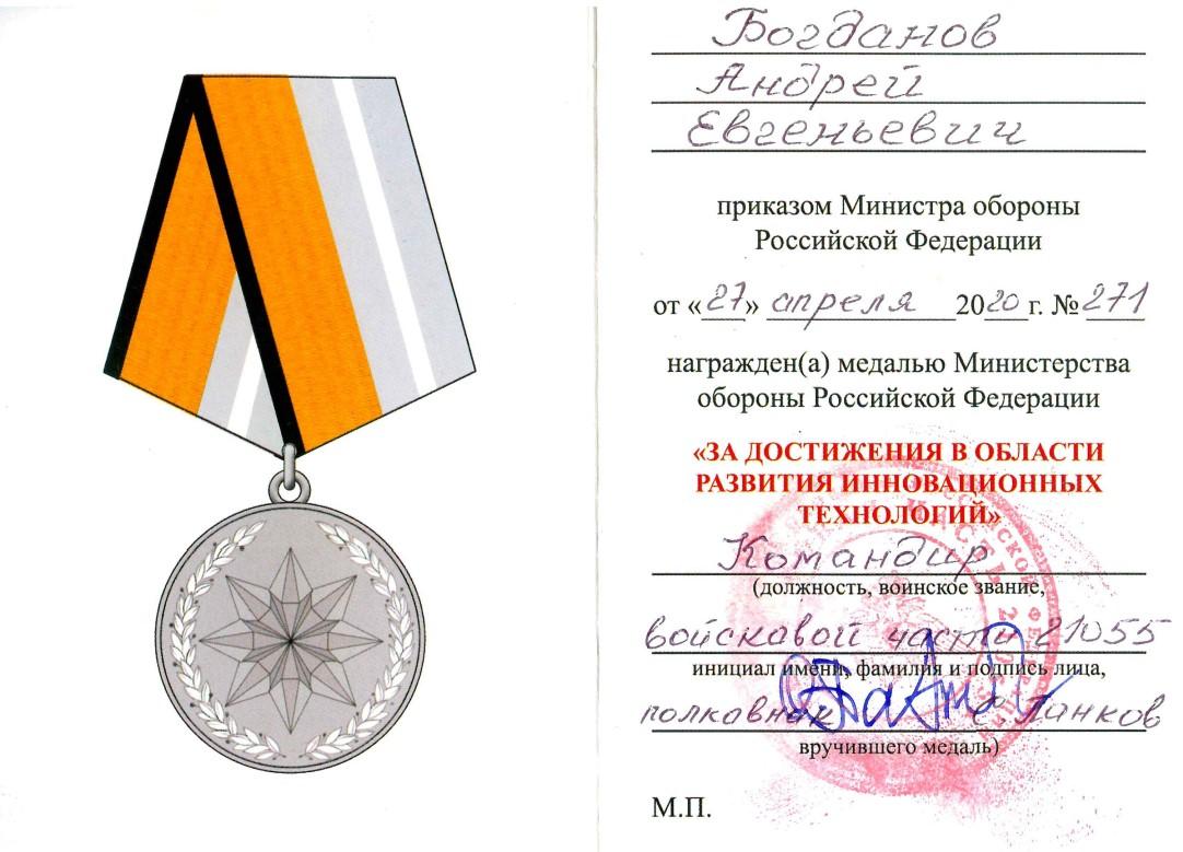 bogdan_medal.jpg