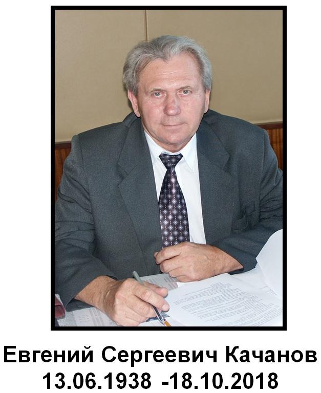 kachanov.jpg