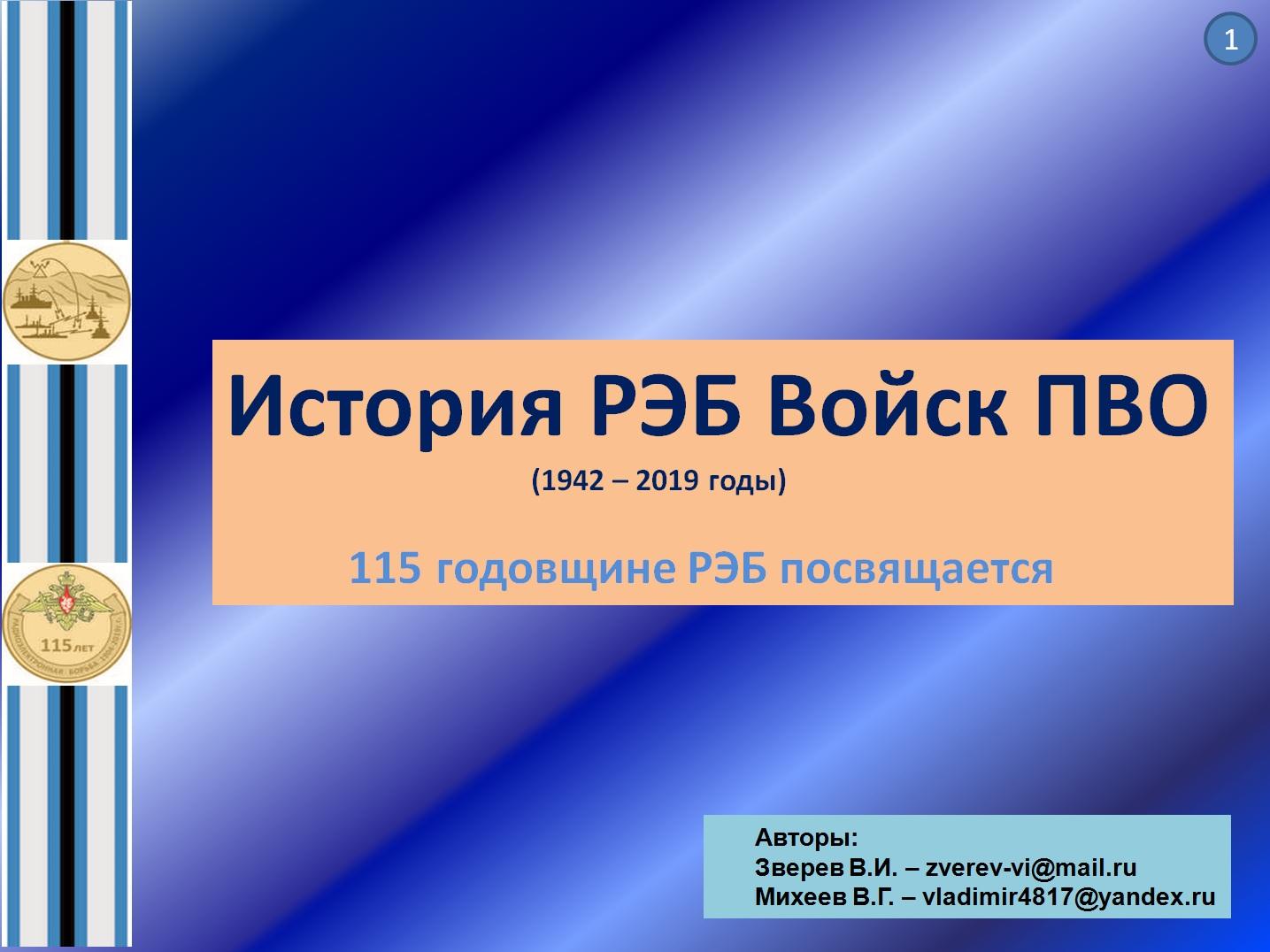 konf_115/pvo_01