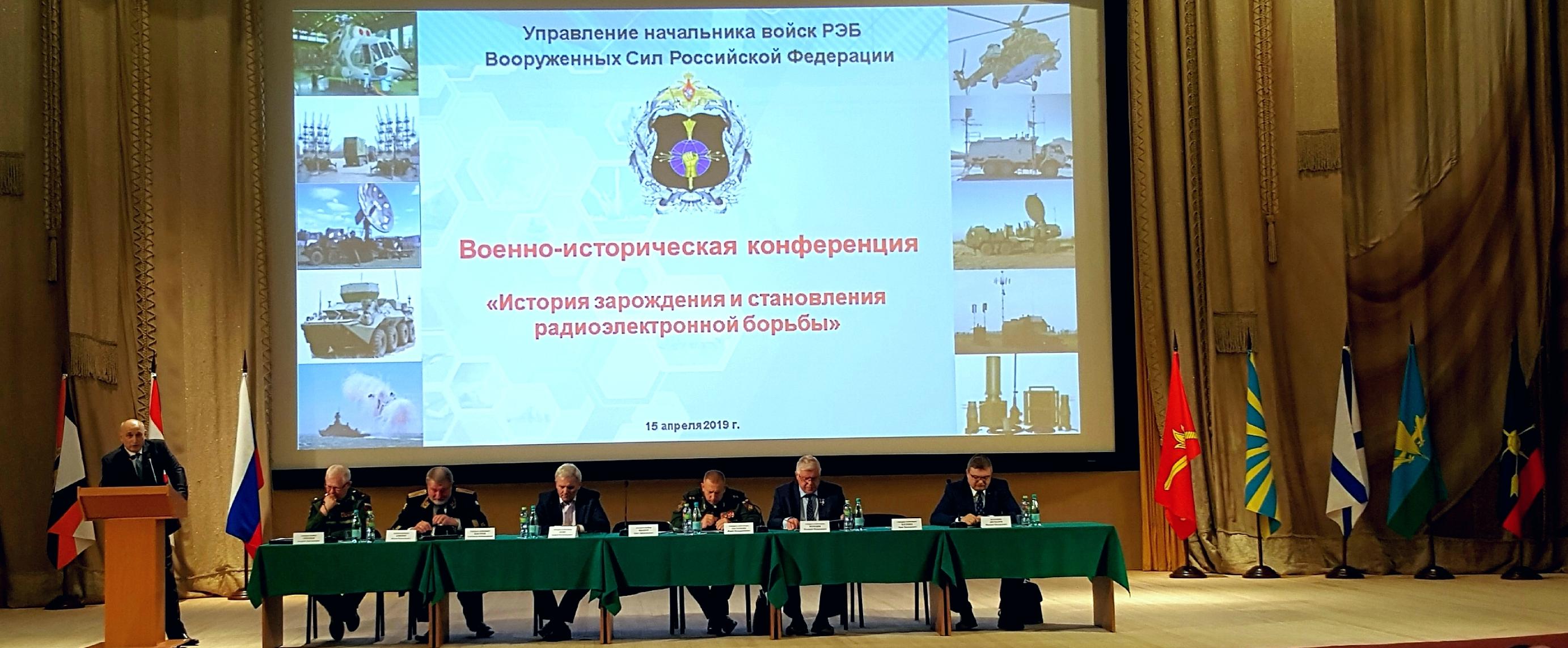 reb_115 - Конференция к 115-летию РЭБ